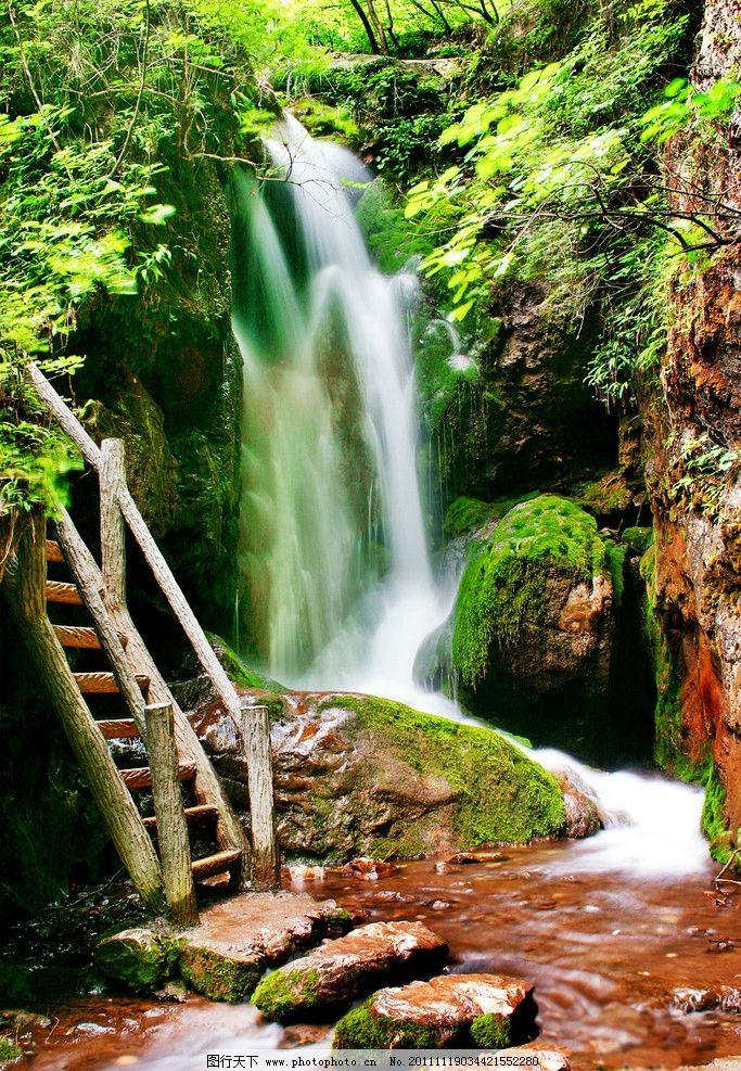 重渡沟 瀑布 自然风景 摄影