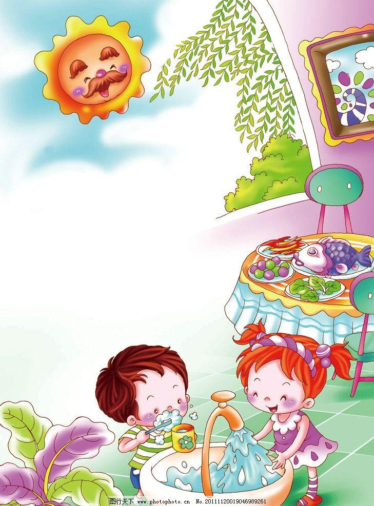 儿童 男孩 女孩 太阳 公公 洗手 刷牙 清晨 蓝天 白云 餐桌 树枝 树叶