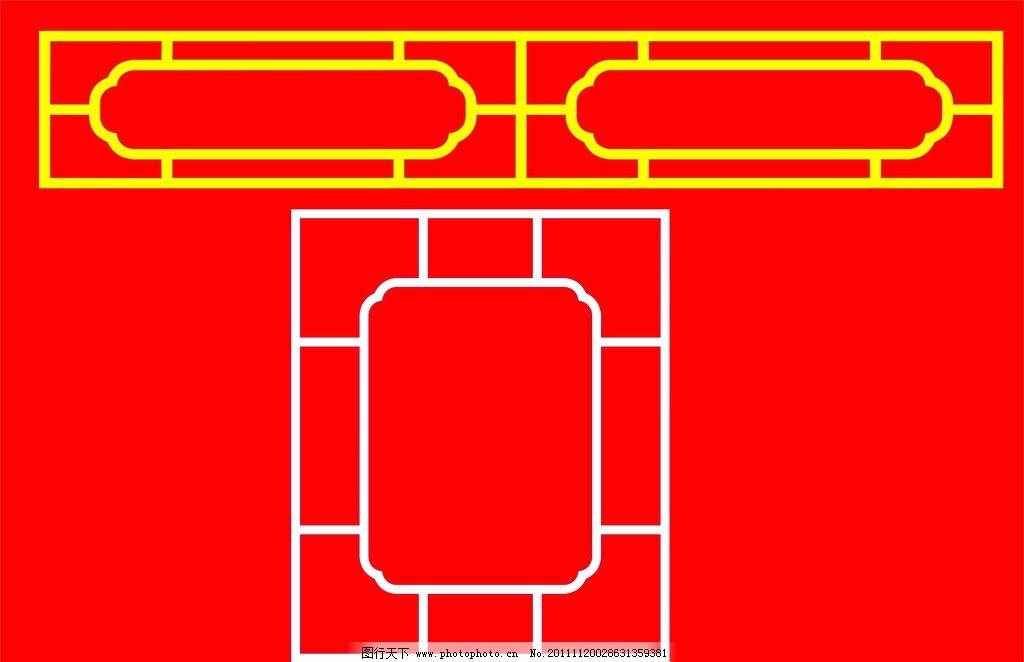 装饰花纹 古典花纹 镂空隔断 古代花纹 韩式花纹矢量花纹 玻璃花 窗花