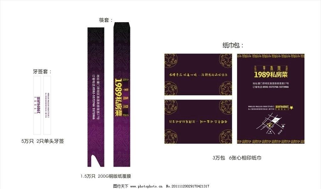 1989私房菜牙签 筷套 纸巾包装 牙签 纸巾包 餐厅 易耗品 包装设计