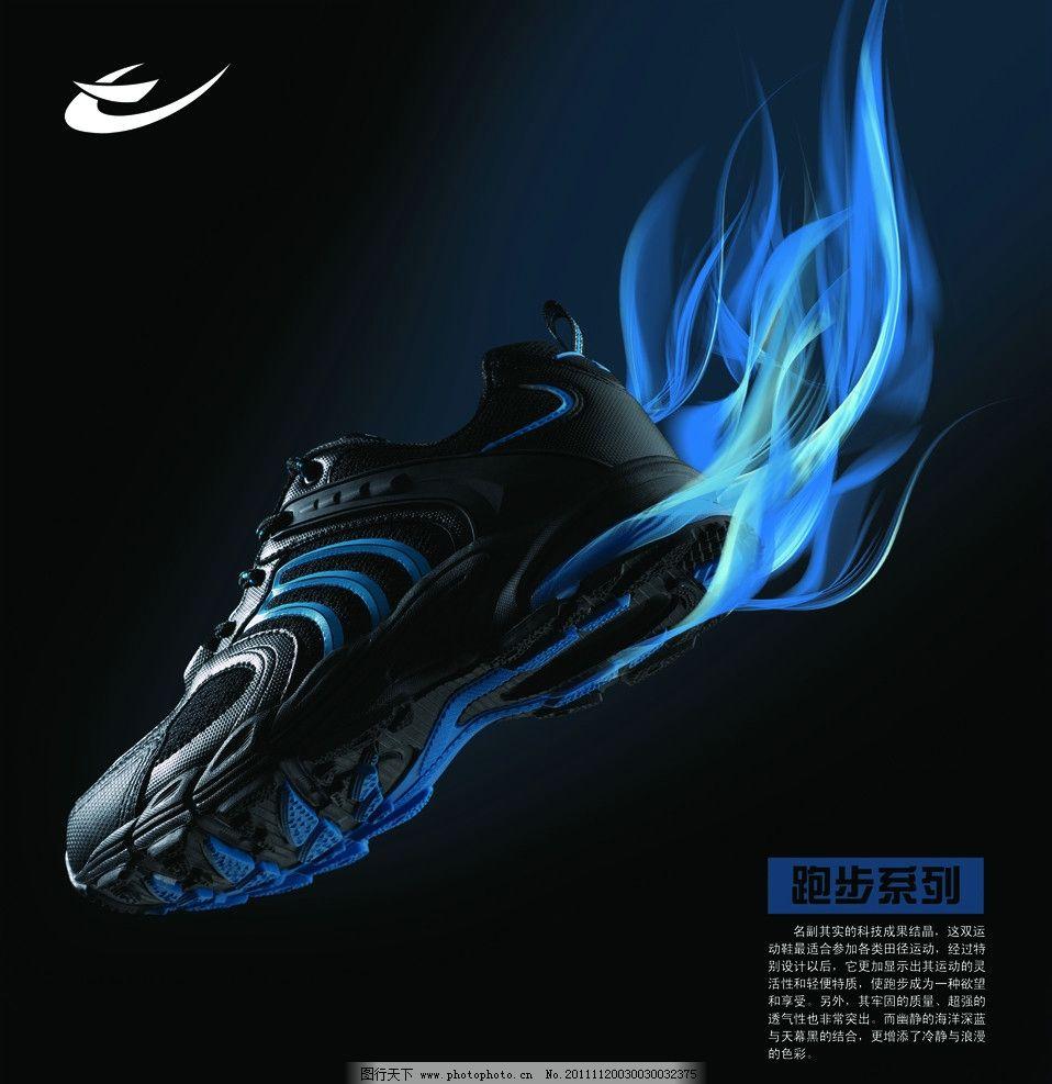跑鞋海报 运动鞋 蓝火 火焰 时尚跑鞋 海报设计 广告设计模板 源文件
