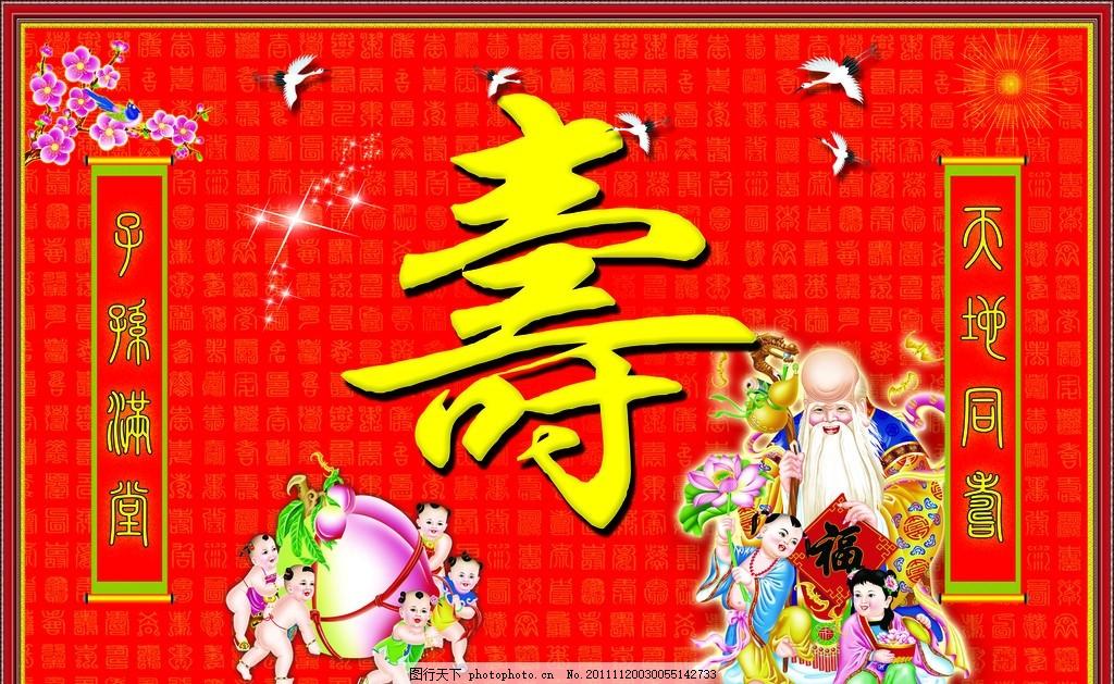 寿字 寿 梅花 画轴 仙鹤 喜鹊 边 边框 底纹 海报设计 广告设计模板
