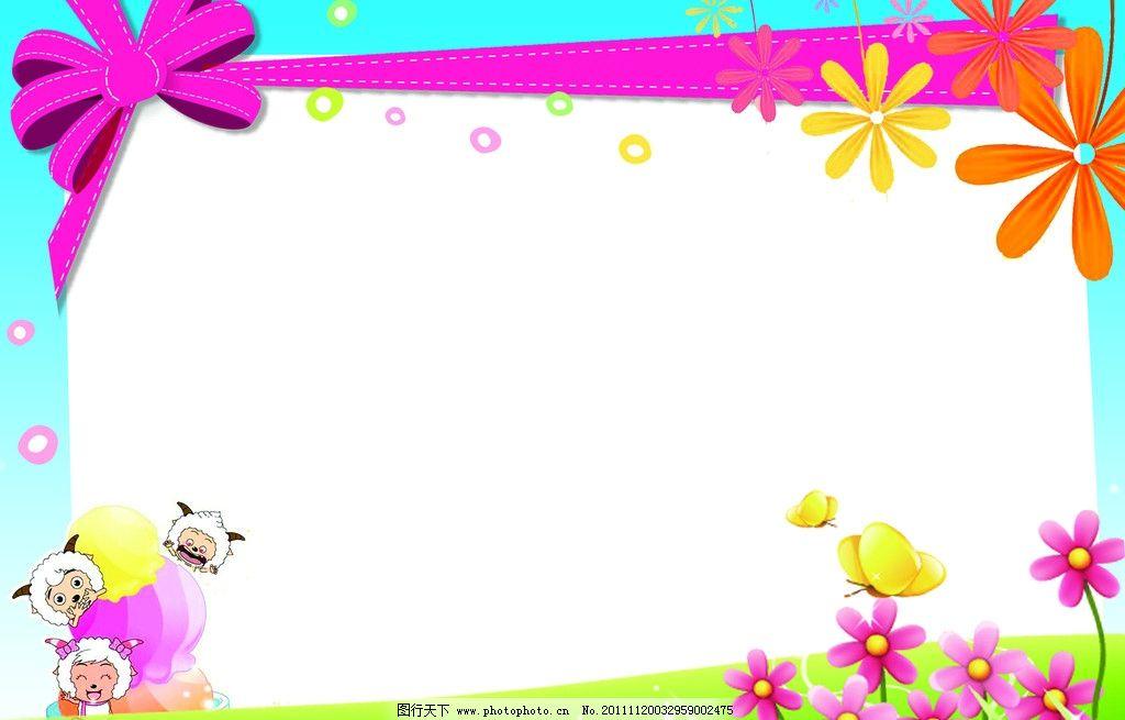 学校展板背景 学校画册 学校 背景素材 可爱卡通 信纸 幼儿园 边框