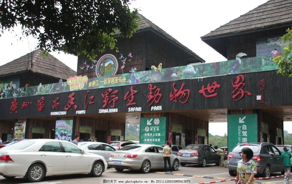长隆香江野生动物园能带吃的进去吗?