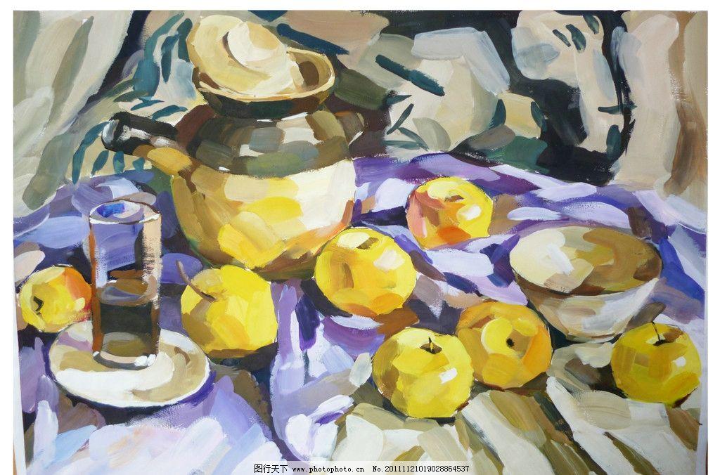 静物水粉画 水果 梨 苹果 玻璃杯 陶罐 碗 盘子 布 静物 色彩 水粉画