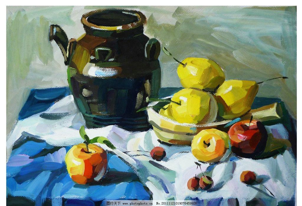 静物水粉画 水果 梨 苹果 樱桃 罐子 蓝布 色彩 静物 水粉画 绘画书法