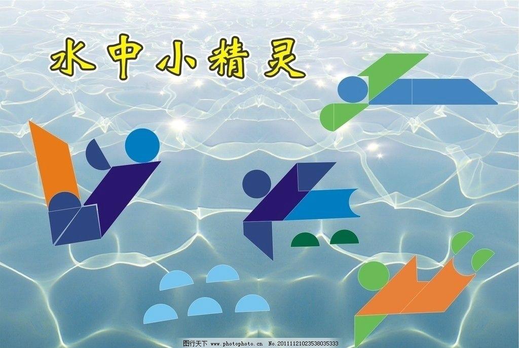 七巧板游泳 七巧板 游泳 七巧板运动 设计图 儿童幼儿 矢量人物 矢量