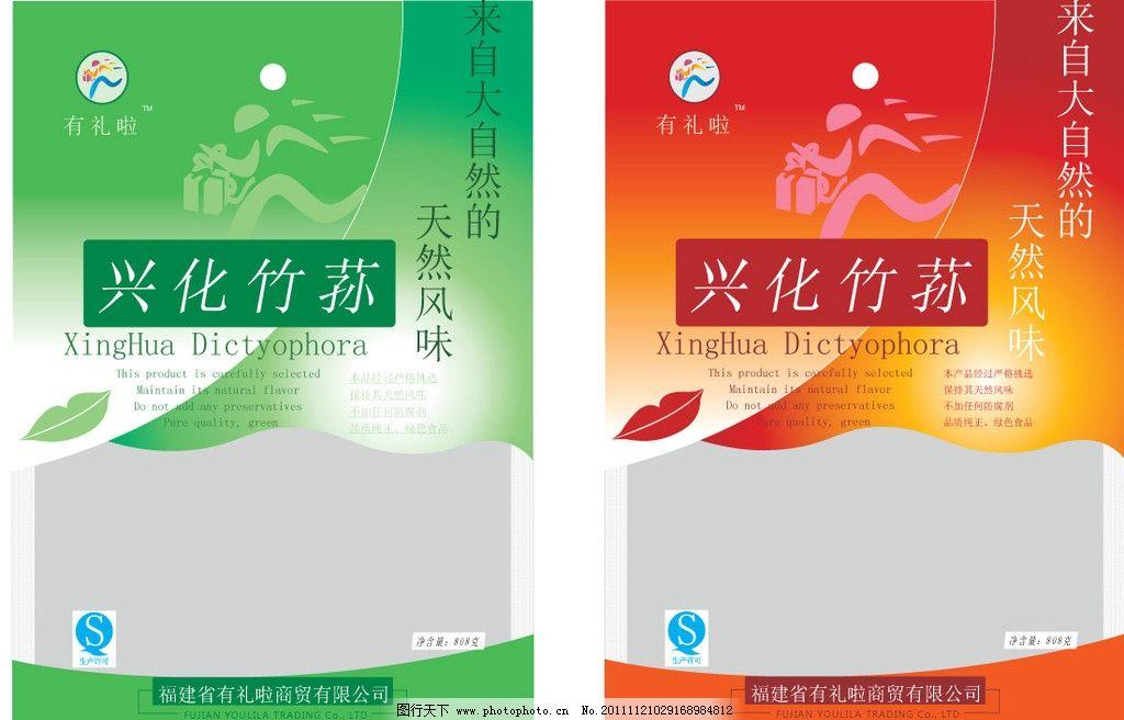 兴化竹荪包装设计图片