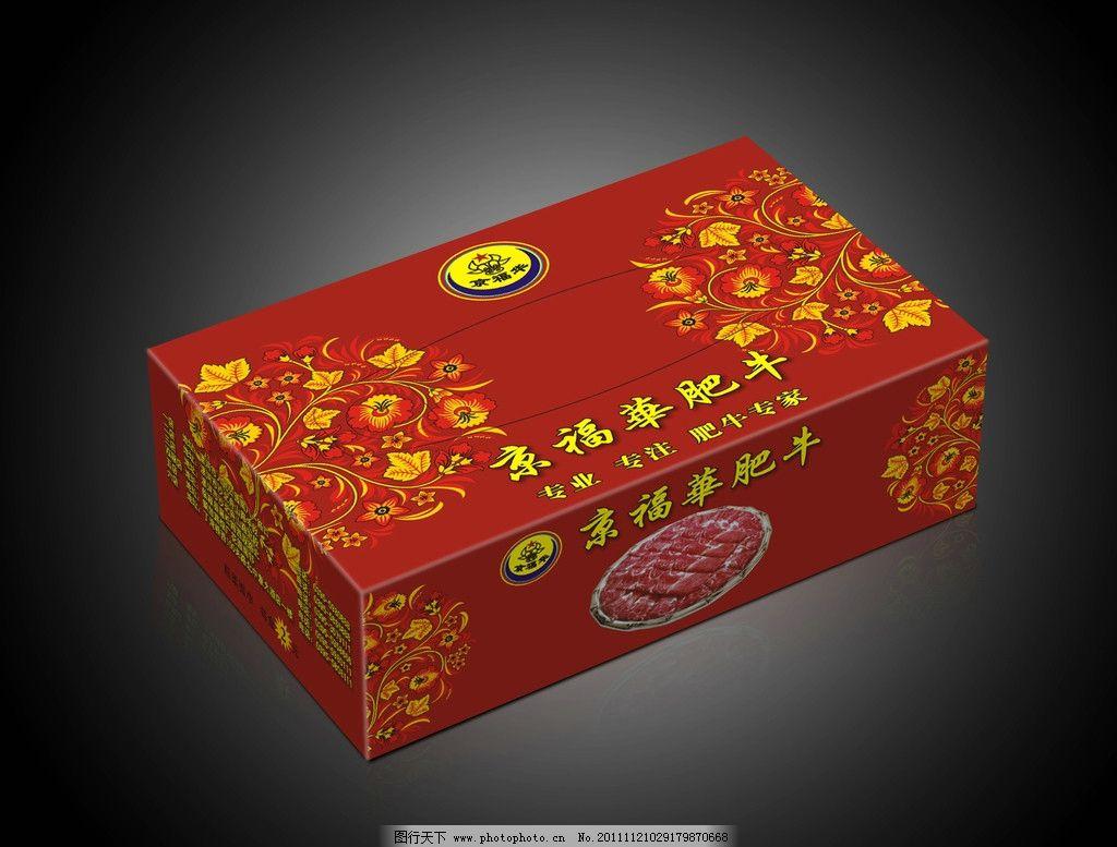 纸巾盒设计图片