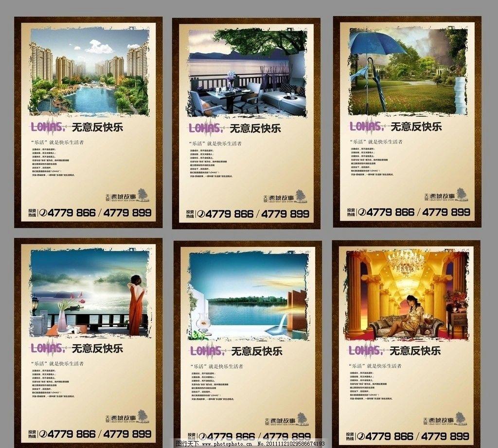 房地产广告 尊贵房地产广告 欧式房地产广告 房地产秀稿 提案 报纸稿