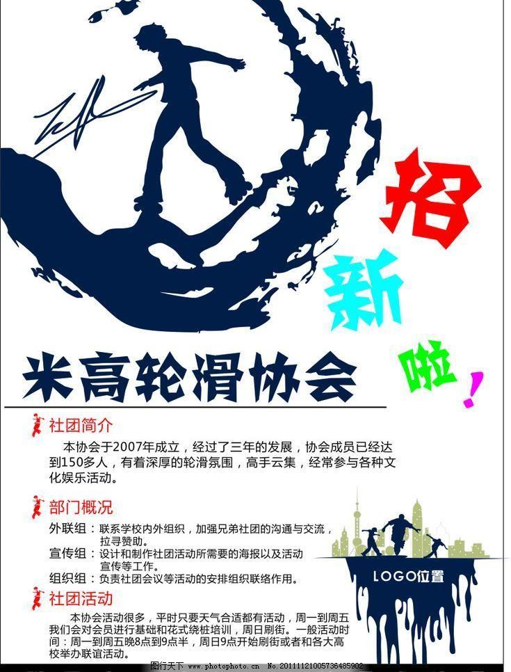 米高轮滑协会招新海报图片