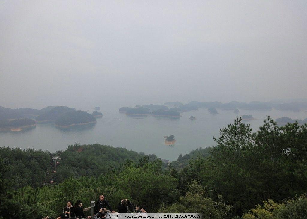 千岛湖旅游照片 浙江 岛屿 水面 天空 雾蒙蒙 观赏 山 山顶