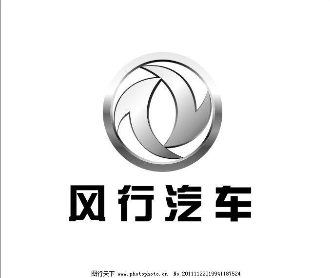 风行汽车标志 风行 汽车 标志 企业logo标志 标识标志图标 矢量 cdr