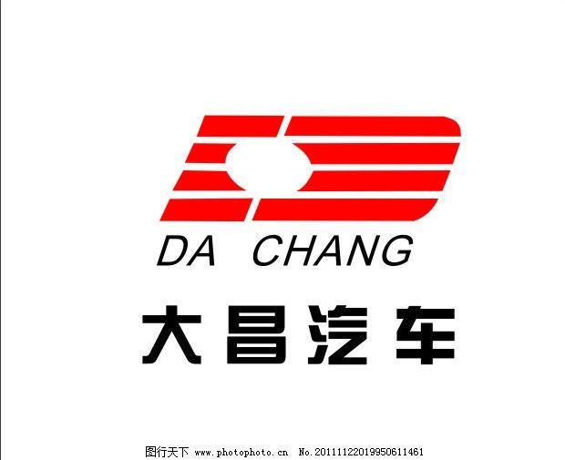 大昌汽车标志图片