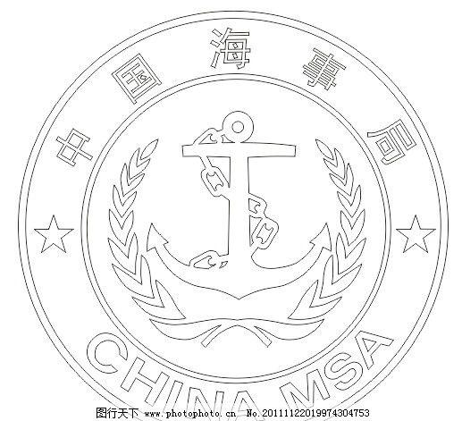 海事局徽标 中国海事局标志 企业标识 企业logo标志 标识标志图标