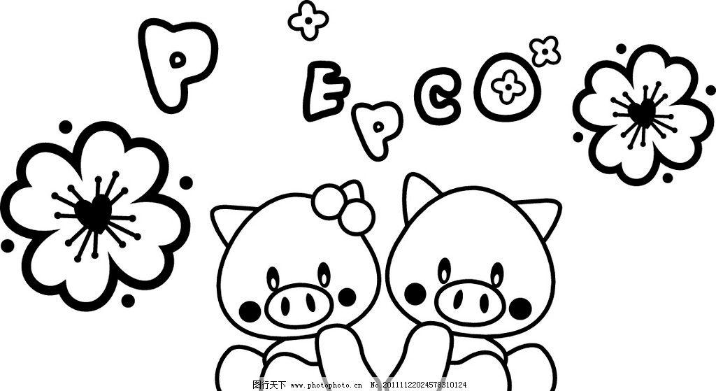 两只小猪 小猪 卡通图案