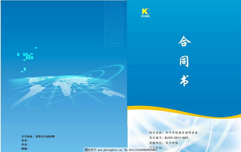 标书封面      蓝色背景 精装封面 其他 商务金融 矢量 cdr