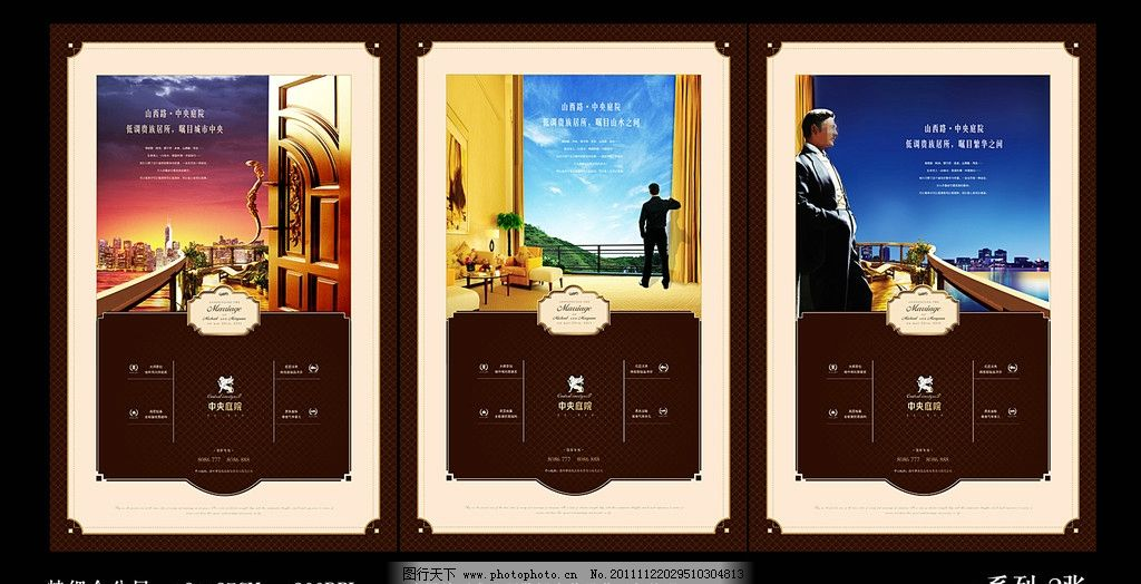 別墅 豪宅 大宅 背影 博覽 懷舊 復古 物業 躺椅 空中別墅 房地產廣告