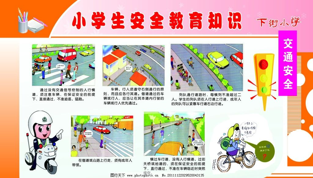 小学生安全教育知识 小学生 安全教育知识 小学生安全教育 交通安全