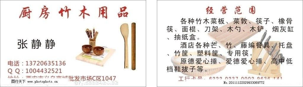 住房竹木用品 木筷子 木勺 手杖 菜板 刀架 竹筐 木碗 厨房竹木用品图片