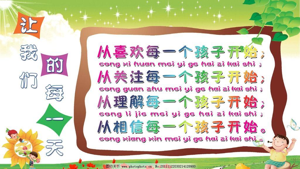 幼儿园展板 幼儿园标语 幼儿园 标语 文字 卡通人物 幼儿园广告 幼儿