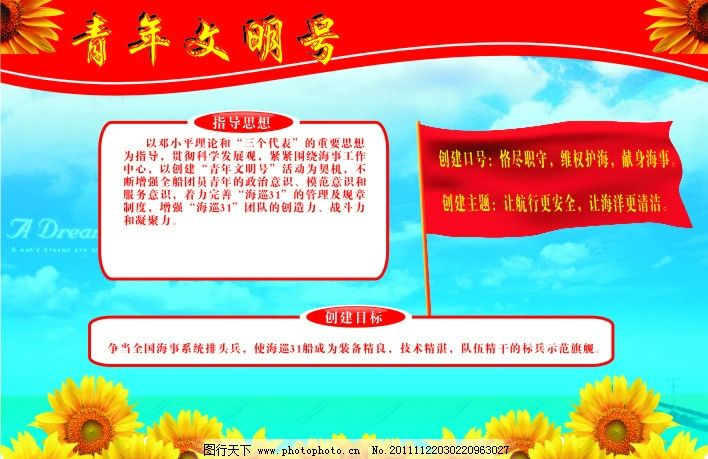 青年文明号 宣传栏 展板 模板 红旗 花 框 标题 指导思想 创建目标 展