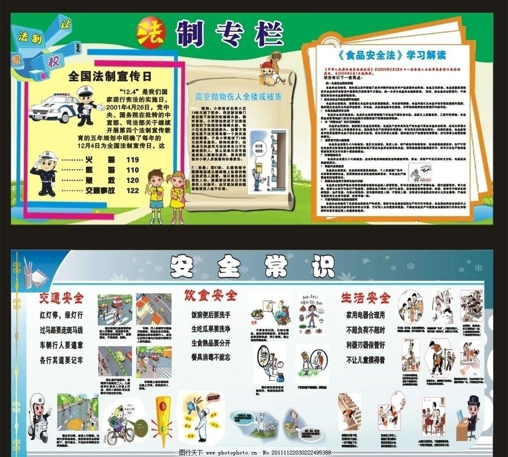 小学生板报 法制专栏和安全常识图片_展板模板_广告