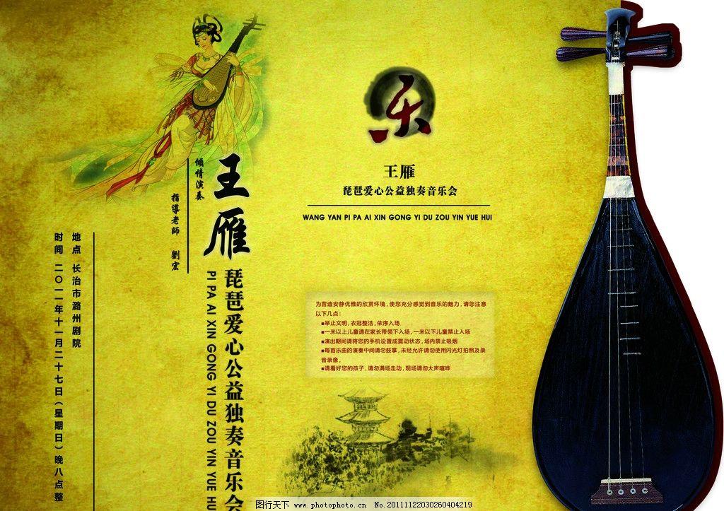 琵琶音乐会三折页 公益 长治 独奏 广告设计模板 源文件