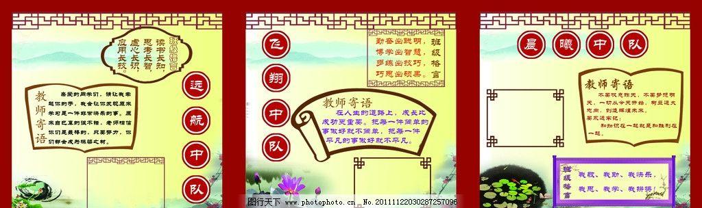 杨家小学学校班牌设计图片