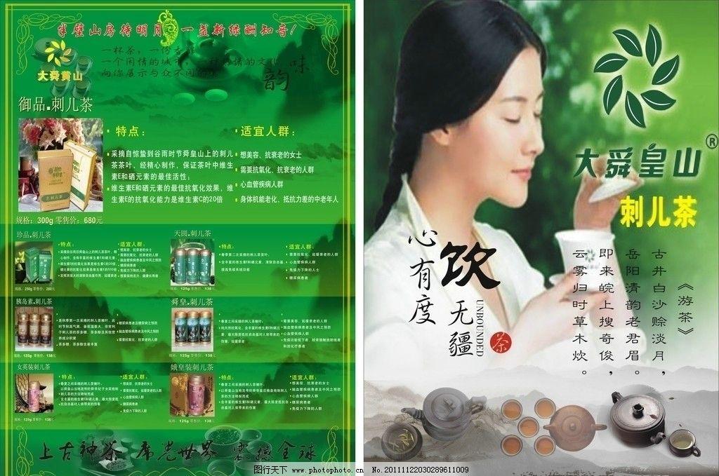 茶叶宣传单图片_展板模板_广告设计_图行天下图库