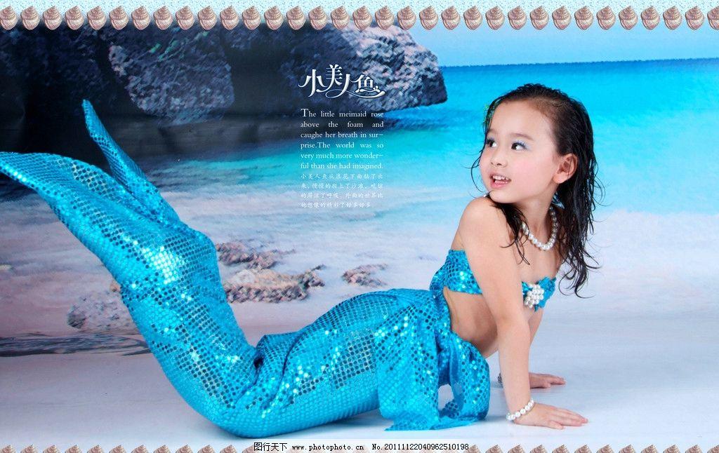 美人鱼 小美人鱼 女人 小女孩 小姑娘 少女 漂亮 动作 姿势