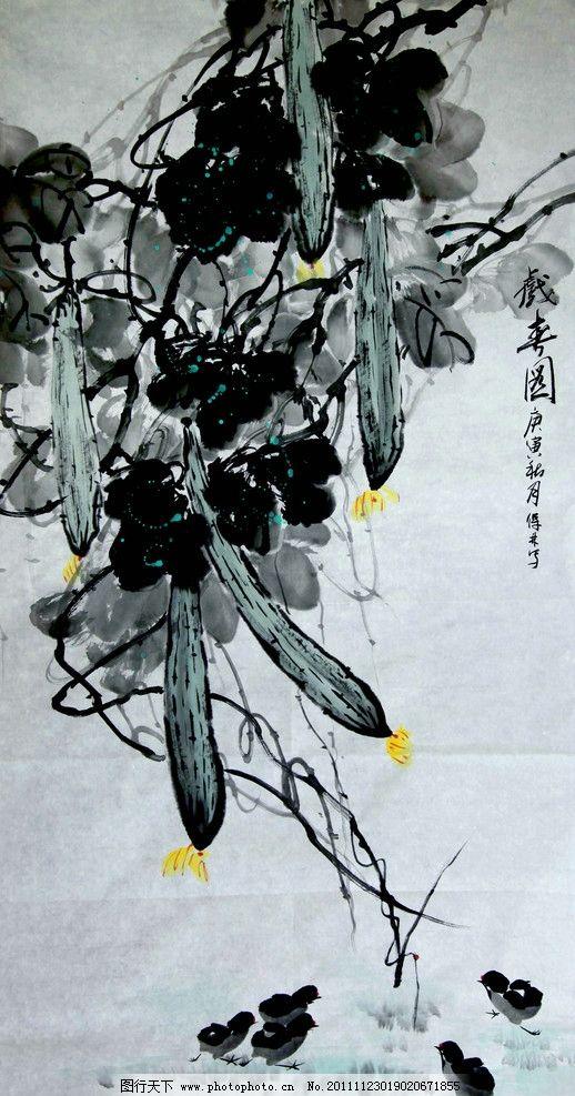 戏春图 美术 中国画 水墨画 丝瓜 小鸡 国画艺术 国画集58 绘画书法图片