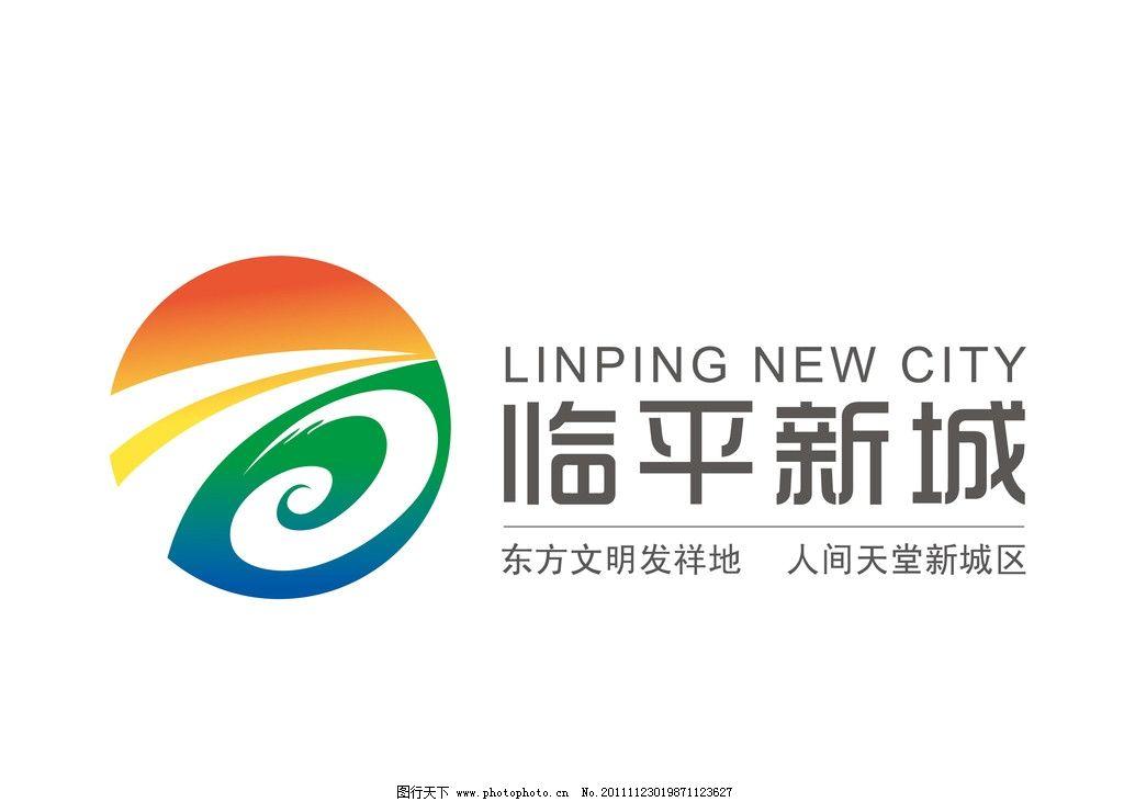 临平新城标志 城市 朝阳 湖水 浪花 公路 生态 标识标志图标图片