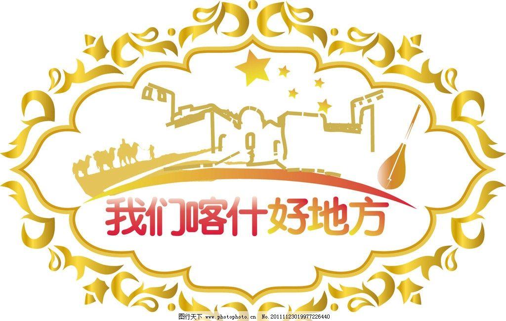 喀什规划展logo设计 喀什 展览 标志 文化周logo 企业logo标志 标识标