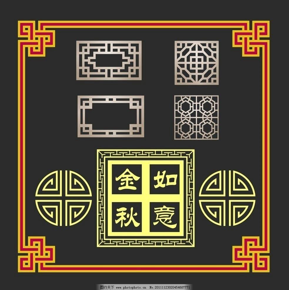 中式窗棂 窗花 格子 中国风 边框相框 底纹边框 矢量 cdr