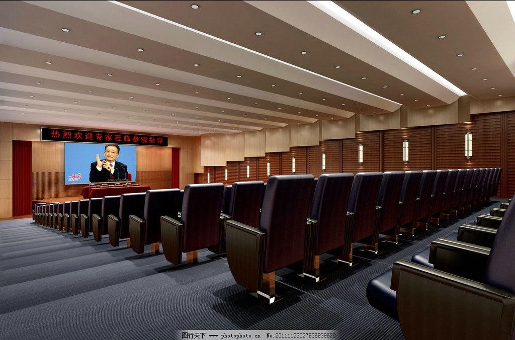 大会议室 大会议室效果