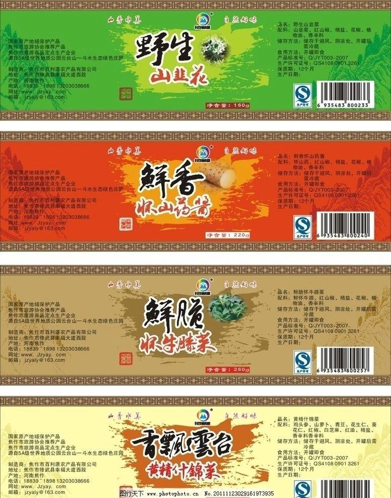 食品标签 标签素材 标签模板 瓶贴 食品贴 土特产标签 包装设计 广告