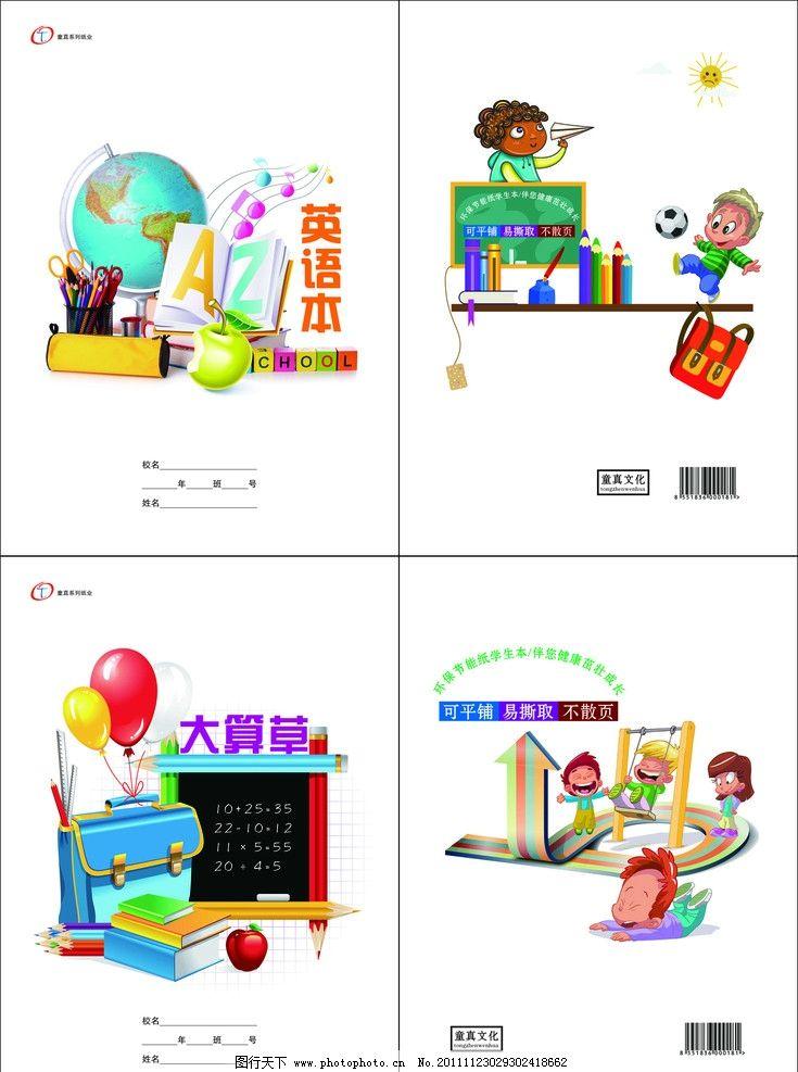 作业本封面 大算草 英语本 儿童 可爱 漂亮 气球 黑板 书包