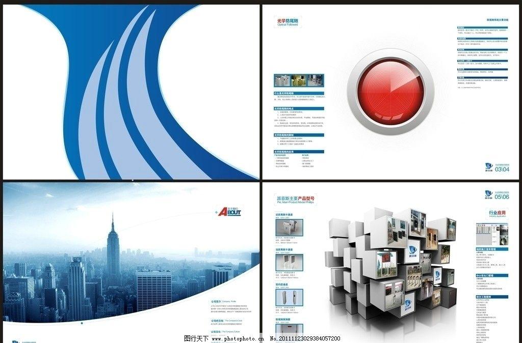 cdr工业设计
