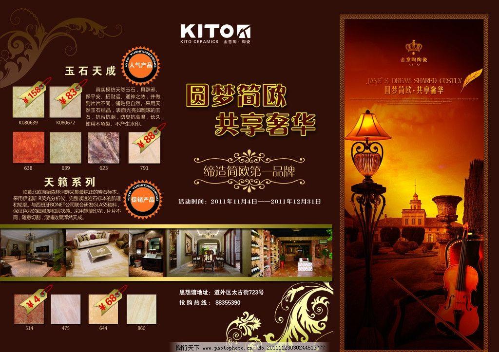 瓷砖产品促销宣传单 欧式风格 简欧 欧式风景 背景底图 花纹 瓷片