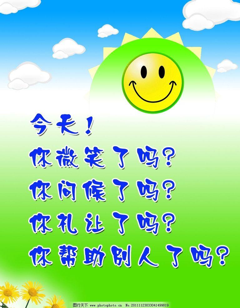 微笑 校园 太阳 花朵 云朵 笑脸 矢量图 今天你微笑了吗 学校文化展