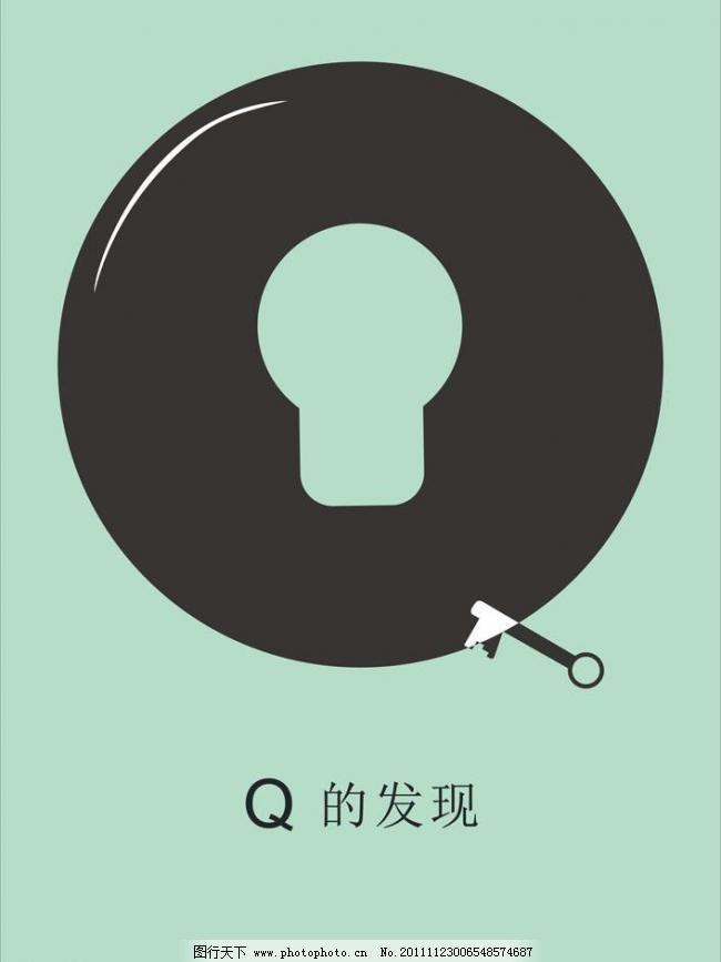 cdr 保护动物 创意海报 创意海报设计 创意招贴 创意字母 公益海报