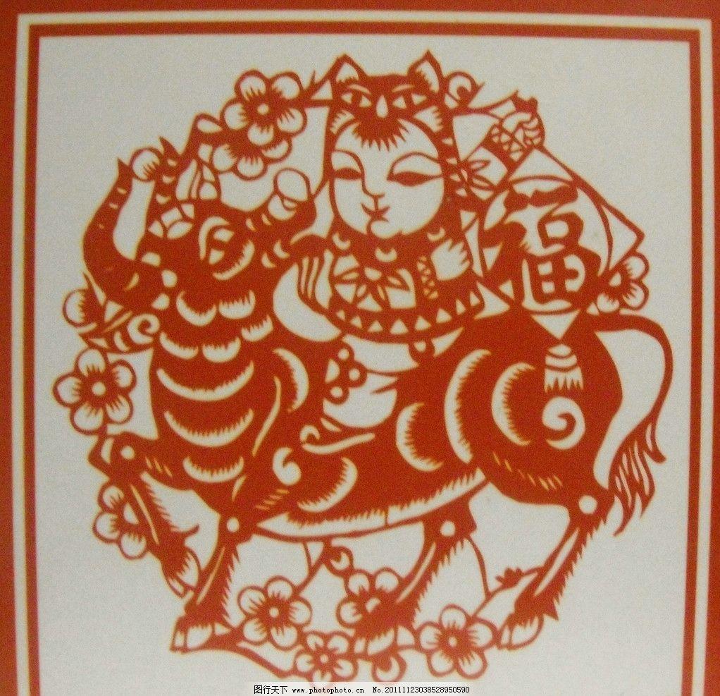 剪纸 中国剪纸 剪纸牛 福娃 传统文化 文化艺术 摄影 72dpi jpg