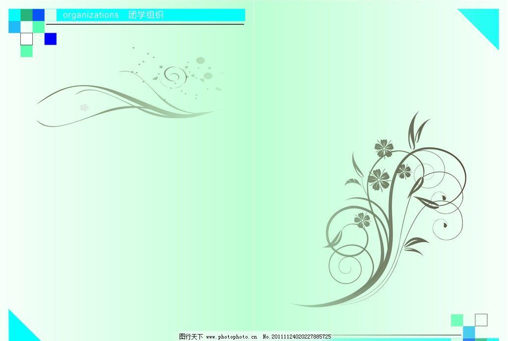底纹 书 册子 点的构成 线的构成 背景 边框 底纹背景 底纹边框 矢量