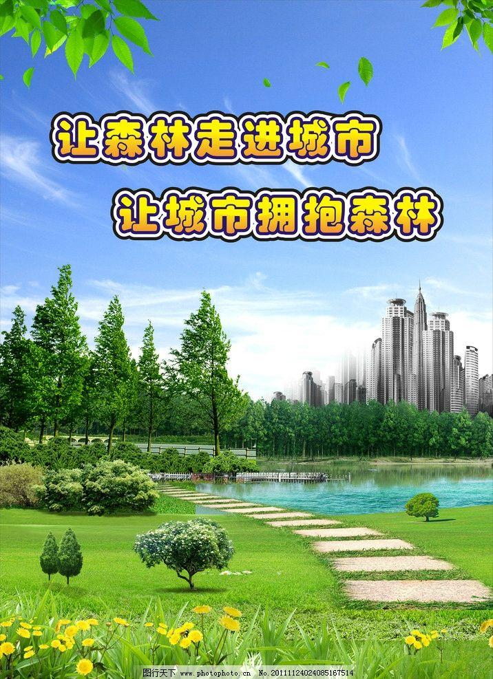 森林 城市 花 小草 白云 树林 建筑 树叶 蓝天 小路 池塘