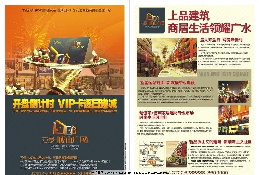 地产广告 地产 地产素材 写字楼广告 楼盘广告 商业地产 房地产展板