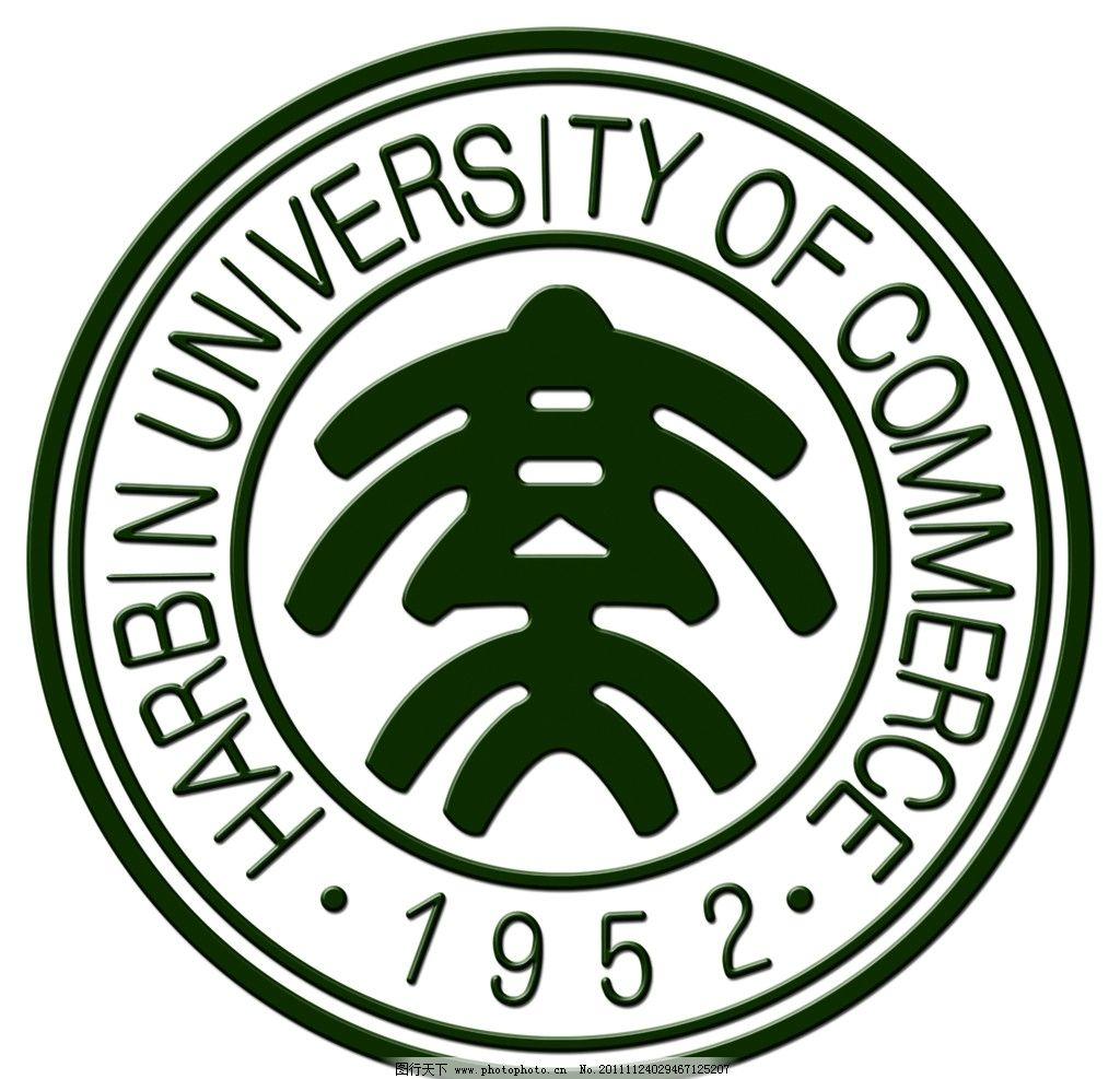 哈尔滨商业大学标 哈尔滨商业大学 标志设计 广告设计模板 源文件 300