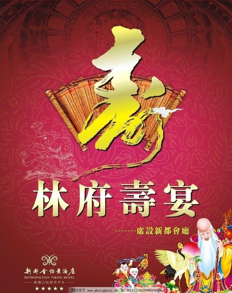 寿宴广告牌 传统花纹 寿星 仙桃 古典花纹 书卷 仙鹤 矢量