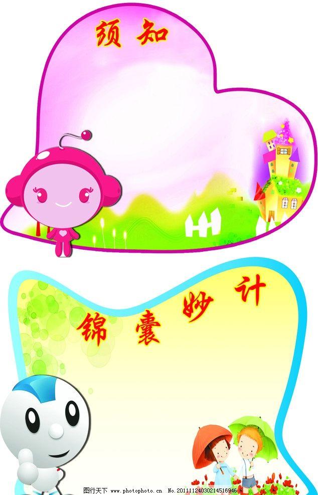 卡通异形牌 幼儿园 心形 不规则形 卡通小人 卡通温馨 树叶 打伞的