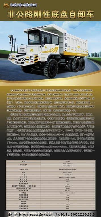 自卸车简介 展架 非公路刚性底盘自卸车简介 广告设计模板 源文件